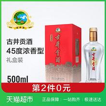 古井贡酒经典45度浓香型高度白酒500ml中秋礼盒送礼长辈古井贡 44.5元