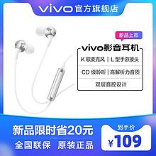 vivo 新品影音有线耳机原装入耳式圆孔耳塞官方游戏正品耳麦 S6 ¥109