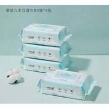 天猫 十月结晶 婴儿湿纸巾 新生手口专用 80抽4包 16.9元包邮