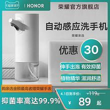 ¥89包邮 华为旗下荣耀亲选自动洗手机泡沫感应皂液器洗手液清洁泡家用卫