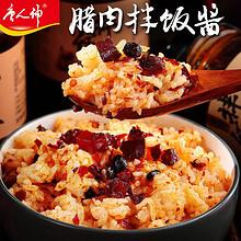 唐人神腊肉酱228g*2招牌农家自制工艺辣椒酱拌饭酱湖南腊味腊特产 26.25元