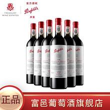 奔富175周年礼赞系列赤霞珠干红葡萄酒进口红酒 2285.52元