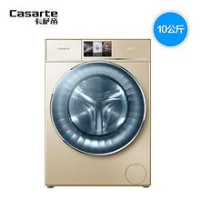 Casarte/卡萨帝C1 HD10G3LU1 10KG大容量滚筒洗衣机全自动家用 10999元