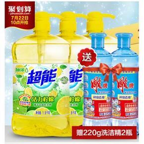 超能 离子去油洗洁精 活力柠檬大桶1.5kg*3瓶 赠雕牌洗洁精440g ¥29.5