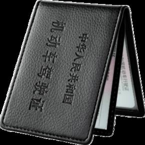 易驹 驾驶证行驶证皮套 4证件2卡位 PU黑色款 1.8元包邮