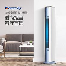 格力(GREE) KFR-72LW/NhZaB3W 3匹 变频冷暖 立柜式空调 6299元