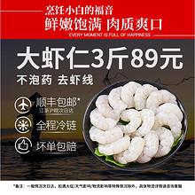 三顿饭 鲜冻大号虾仁 1.5kg 89元