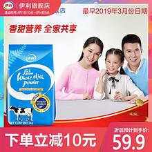 伊利旗舰店新西兰进口全脂奶粉1kg*1袋 进口成人奶粉送礼 59.9元