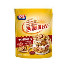西麦红枣坚果烘焙燕麦片拌酸奶早餐速食500g冲饮谷物可干吃小袋装 *2件 44.84