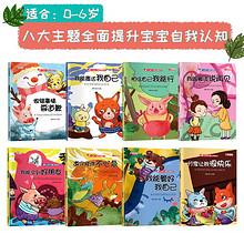 《爱上幼儿园故事绘本》彩图注音版 全8册 14.8元