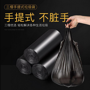 垃圾袋家用加厚一次性批发黑色厨房平口塑料袋大号点断式手提卷装 *8件 43.