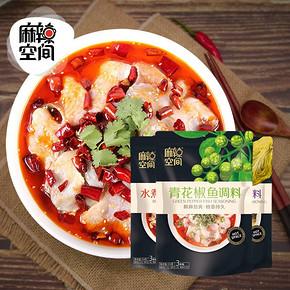 麻辣空间老坛酸菜鱼麻辣水煮鱼青花椒鱼火锅底料调料3袋组合特产 33.9元