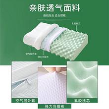 南极人 泰国进口天然乳胶枕 19元