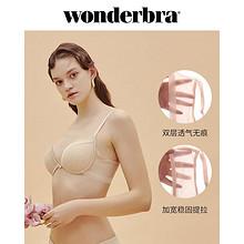 wonderbra WBWBR8F97T 女士聚拢精油水袋文胸 *3件 380.25元(合126.75元/件)