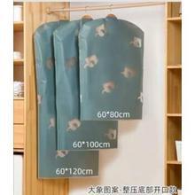 天猫 诠艺 衣服防尘罩 挂式衣物 大象无拉链款5个 6.9元包邮
