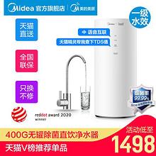 美的(Midea) MRO1791A-400G 净水器 898元