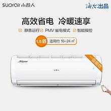 海尔空调出品小超人1.5匹一级变频空调挂机1.5P家用官方 35FDD81 1799元