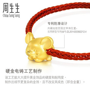 周生生(Chow Sang Sang) Charme串珠系列 91439C 好运鼠转运珠 1070元