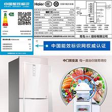Haier/海尔 BCD-225WDCJ(DZ) 变频风冷干湿分储三门家用小电冰箱 2399元
