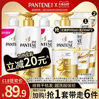 潘婷(PANTENE) 乳液修护套装(洗发水500ml+护发素500ml) 79.9元