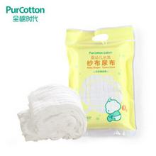 1日0点、61预告:Purcotton 全棉时代 婴儿纯棉纱布尿布 81元包邮