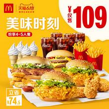 McDonald's 麦当劳 美味时刻多人纷享餐 4-5人餐 单次券 109元