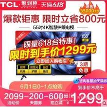1日0点!TCL 55英寸 55V2 4K液晶电视 ¥1299