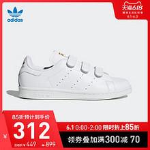 1日0点!阿迪达斯 adidas 三叶草 STAN SMITH CF 男子经典运动鞋 ¥238