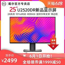 61预告: DELL 戴尔 U2520DR 25英寸显示器 2499元包邮(需用券)