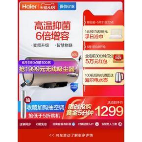 1日0点!Haier海尔&天猫精灵 EC6002-MG变频电热水器60升 到手1299元包邮 一级能