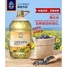 奥乐齐 ALDI 维达谷 压榨葵花籽油 5L 49.9元6.1狂欢价