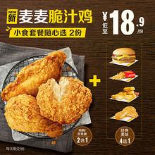 麦当劳 麦麦脆汁鸡小食套餐随心选 2次券 37.8元
