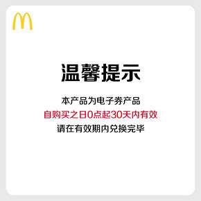 麦当劳 亲子欢乐4人餐(2大2小) 单次券?电子优惠券 108元