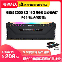 CORSAIR 美商海盗船 DDR4 2400Hz 8GB 台式机内存条 209元