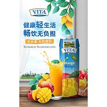 欧洲原装进口 VITA 0脂低卡 100%纯果汁 1L 20.9元6.1狂欢价 满2件75折