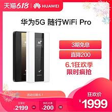 Huawei/华为5G 随行WiFi Pro 5G双模全网通 高速随身wifi 路由器 1999元