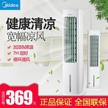 美的空调扇AAD10CR家用冷风机水空调冷风扇移动小空调电风扇 449元