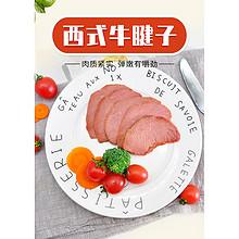 世锦赛肉类供应商 大红门 西式牛腱肉 卤牛肉 300克*2袋 拍2件54.9元包邮