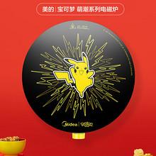 美的(Midea) C17-Star201 皮卡丘 电磁炉 170.37元