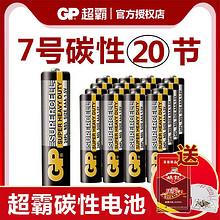 超霸(GP) 5号/7号 碳性干电池电池 8节 6.9元
