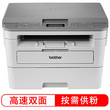 brother 兄弟 DCP-B7500D 黑白激光多功能一体机 1399元