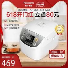 Panasonic/松下 SR-DC186电饭煲家用智能多功能大容量1-8人电饭锅 469元