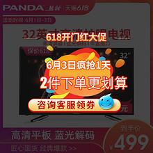 PANDA 熊猫 32F4X 32英寸 液晶电视 499元