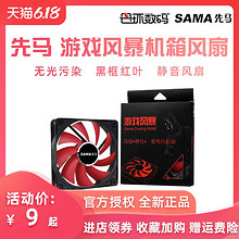 SAMA 先马 游戏风暴 12CM 机箱风扇 9元