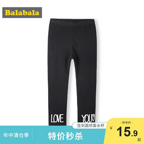 限尺码:巴拉巴拉 儿童打底裤 15.9元包邮