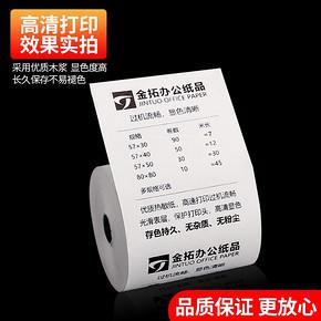 热敏打印纸收银纸57x50超市po收银打印纸小卷57x30x40点餐收银机80x80叫号机美