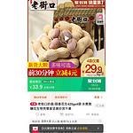老街口 奶香/蒜香 花生 420gx4袋 24.9元