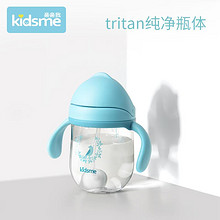 亲亲我Kidsme婴儿Tritan吸管杯 儿童便携水杯 宝宝防漏学饮杯 44元