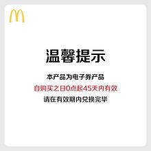 McDonald's 麦当劳 波波椰奶口味-yeyeyeye 5次券 55元