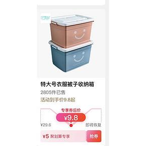 聚划算:印象树 收纳箱 塑料置物盒 30L 9.8元包邮(需用券)